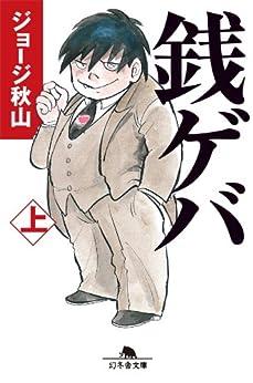 [ジョージ秋山]の銭ゲバ(上) (幻冬舎文庫)