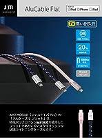 <国内正規品> AluCable Flat Lightning MFI認証ケーブル フラットで絡みにくいスタイリッシュなライトニングケーブル(データ転送 2.4A出力対応) (JM10328(ローズゴールド))