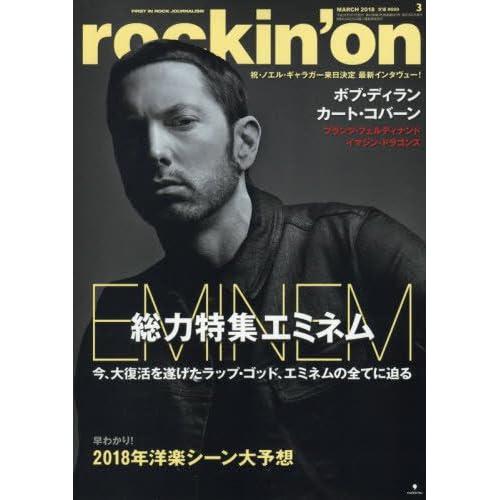 ロッキングオン 2018年 03 月号 [雑誌]