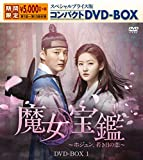 魔女宝鑑~ホジュン、若き日の恋~ スペシャルプライス版コンパクトDVD-BOX1 画像