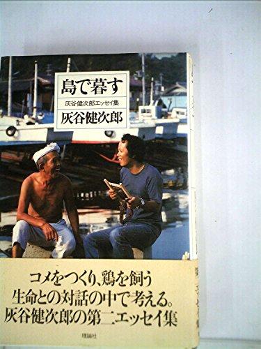 島で暮す―灰谷健次郎エッセイ集 (1982年)の詳細を見る