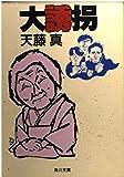 大誘拐 (角川文庫)