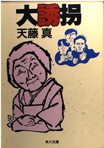 大誘拐 (角川文庫)の詳細を見る