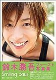 鈴木勝吾 ファースト写真集 『 Smiling days 』