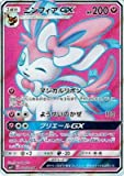 ポケモンカードゲーム/PK-SM1+-057 ニンフィアGX SR