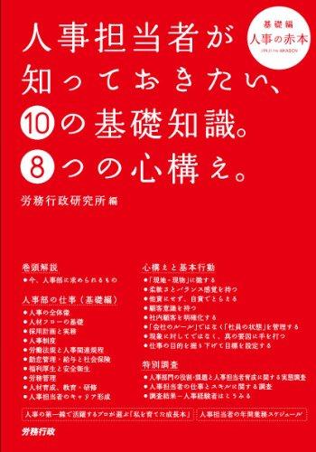 人事担当者が知っておきたい、10の基礎知識。8つの心構え。の詳細を見る