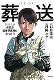 葬送―2011.3.11母校が遺体安置所になった日 / 石井 光太 のシリーズ情報を見る