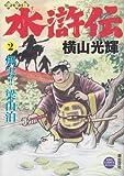 水滸伝 2 決定版 (KIBO COMICSスペシャル) (希望コミックススペシャル)