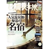大人のちょっと贅沢な旅 2018-2019冬(じゃらんMOOKシリーズ) (じゃらんムックシリーズ)