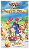 プーさんとイーヨーのいち日(二カ国語版) [VHS]