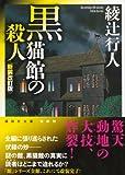 黒猫館の殺人〈新装改訂版〉 (講談社文庫) 画像