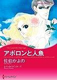 アポロンと人魚 (ハーレクインコミックス)