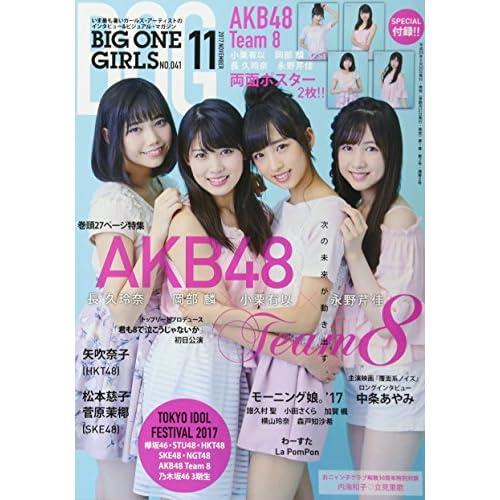 BIG ONE GIRLS 2017年 11 月号 [雑誌]