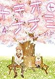 トキオトナナミ 4巻 (デジタル版ガンガンコミックスONLINE)