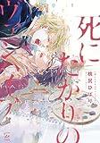 死にたがりのヴァンパイア (マージナルコミックス)