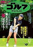 週刊ゴルフダイジェスト 2019年 08/13号 [雑誌]