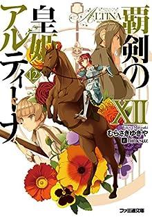 [むらさきゆきや] 覇剣の皇姫アルティーナ 第01-12巻