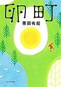栗田有起『卵町』の表紙画像