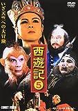 西遊記 5[DNN-1045][DVD]