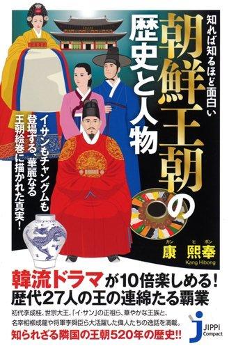 知れば知るほど面白い 朝鮮王朝の歴史と人物 (じっぴコンパクト新書)