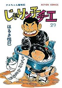 じゃりン子チエ【新訂版】 : 29 (アクションコミックス)