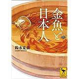 金魚と日本人 (講談社学術文庫)