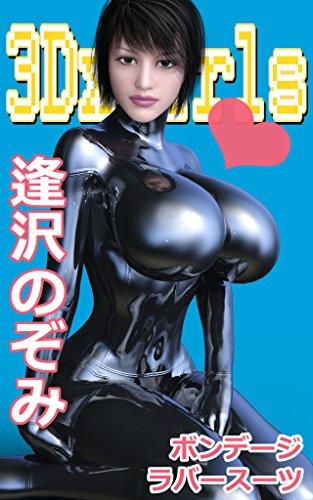 ラバースーツ美女写真集 逢沢のぞみ 【3DxGirl Vol.2】