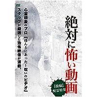 絶対に怖い動画 【投稿】呪霊特集