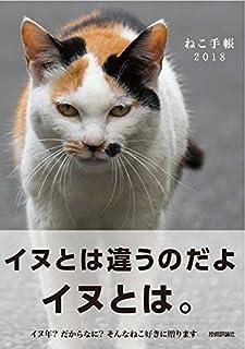 ねこ手帳 2018
