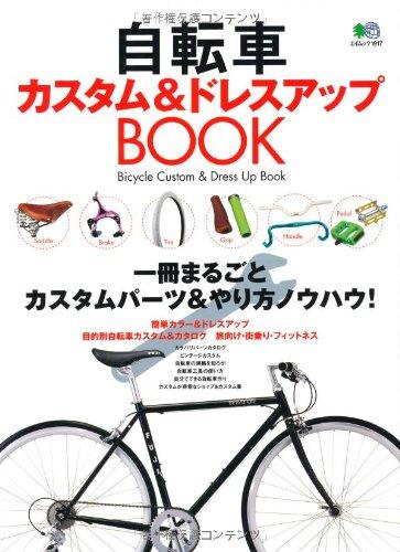 自転車カスタム&ドレスアップBOOK (エイムック 1917)