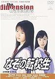 なぞの転校生[DVD]