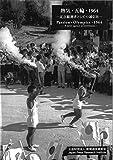 熱気・五輪・1964 (定点観測者としての通信社)