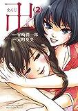 卍 まんじ 2 (ヤングジャンプコミックス)