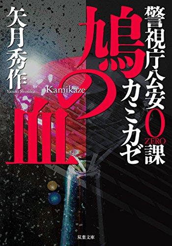 鳩の血-警視庁公安0課 カミカゼ(2) (双葉文庫)の詳細を見る