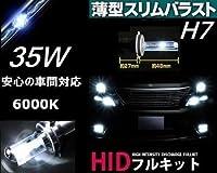 【 在庫処分品 】 HID 35W H7 6000K 超 薄型 バラスト キット