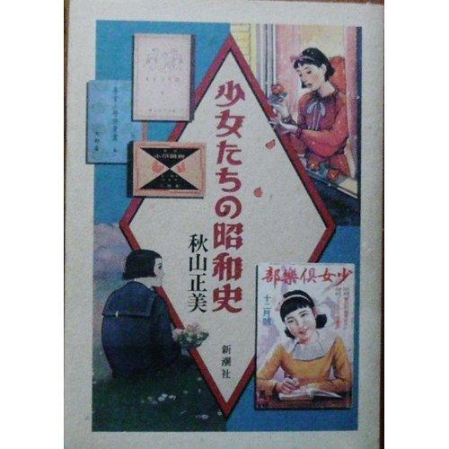 少女たちの昭和史の詳細を見る