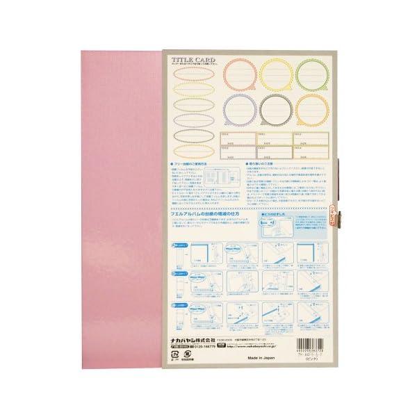 ナカバヤシ 100年台紙 フリーアルバム替台紙...の紹介画像4