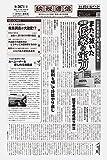 納税通信(2021年05月10日付)3671号[新聞] (週刊)
