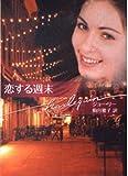 恋する週末 (ハーレクイン文庫 163)