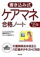 書き込み式ケアマネ合格ノート〈'19年版〉