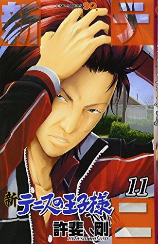 新テニスの王子様 11 (ジャンプコミックス)