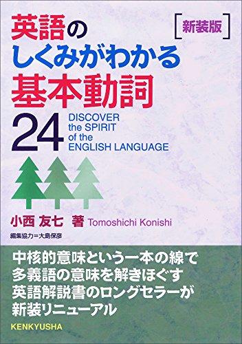 英語のしくみがわかる基本動詞24〈新装版〉の詳細を見る
