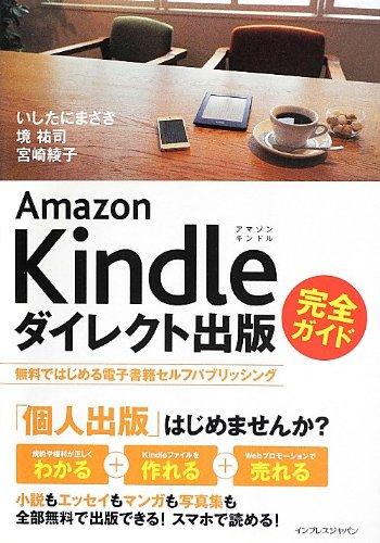 Amazon Kindleダイレクト出版 完全ガイド 無料ではじめる電子書籍セルフパブリッシングの詳細を見る