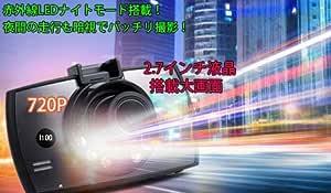 新型 ドライブレコーダー 赤外線LED 6灯搭載 夜間撮影OK 動画 静止画 録音 再生 ワンタッチ切り替えエ ンジン連動hd328
