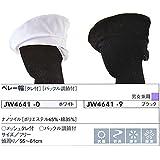 セブンユニフォーム ベレー帽 JW4641-0-9 厨房 調理 白衣