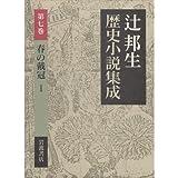 春の戴冠 1 (辻邦生歴史小説集成 第7巻)