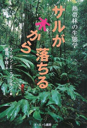 サルが木から落ちる―熱帯林の生態学の詳細を見る