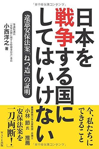 日本を戦争する国にしてはいけない~違憲安保法案「ねつ造」の・・・