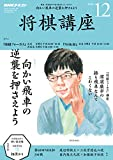 NHK 将棋講座 2018年 12月号 [雑誌] (NHKテキスト)