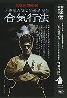 合気完成90日 合気行法 [DVD]